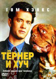 """Фильм """"Тёрнер и Хуч"""" (1989)"""