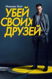 """Фильм """"Убей своих друзей"""" (2015)"""