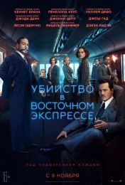 """Фильм """"Убийство в Восточном экспрессе"""" (2017)"""