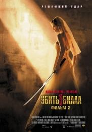 """Фильм """"Убить Билла 2"""" (2004)"""