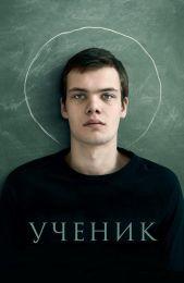 """Фильм """"Ученик"""" (2016)"""