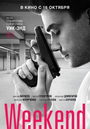 "Фильм ""Weekend"" (2013)"
