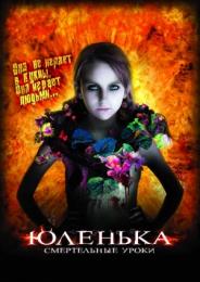 """Фильм """"Юленька"""" (2008)"""