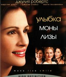 """Фильм """"Улыбка Моны Лизы"""" (2003)"""