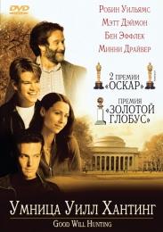 "Фильм ""Умница Уилл Хантинг"" (1997)"