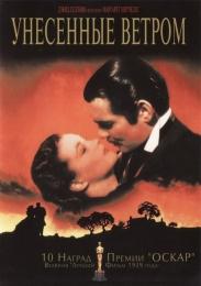 """Фильм """"Унесенные ветром"""" (1939)"""