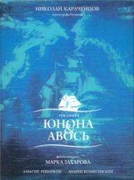 """Фильм """"Юнона и авось"""" (2002)"""