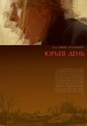 """Фильм """"Юрьев день"""" (2008)"""
