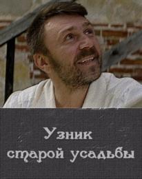 """Фильм """"Узник старой усадьбы"""" (2014)"""