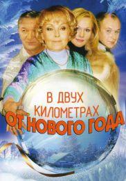 """Фильм """"В двух километрах от Нового года"""" (2004)"""