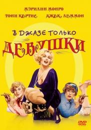 """Фильм """"В джазе только девушки"""" (1959)"""