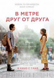 """Фильм """"В метре друг от друга"""" (2019)"""