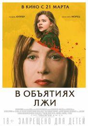 """Фильм """"В объятиях лжи"""" (2018)"""