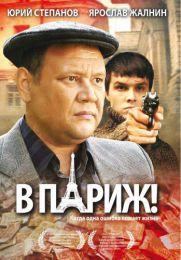 """Фильм """"В Париж!"""" (2008)"""