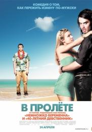 """Фильм """"В пролёте"""" (2008)"""