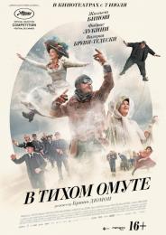"""Фильм """"В тихом омуте"""" (2016)"""