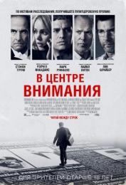 """Фильм """"В центре внимания"""" (2015)"""