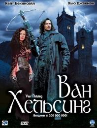 """Фильм """"Ван Хельсинг"""" (2004)"""