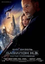 """Фильм """"Вавилон Н.Э."""" (2008)"""