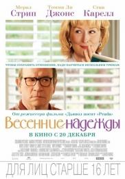 """Фильм """"Весенние надежды"""" (2012)"""