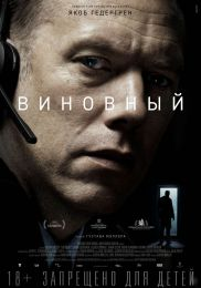 """Фильм """"Виновный"""" (2018)"""