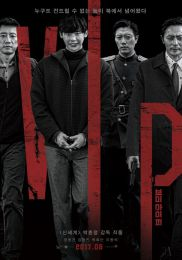 "Фильм ""V.I.P."" (2017)"