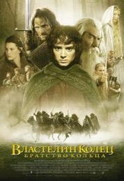 """Фильм """"Властелин колец: Братство кольца"""" (2001)"""