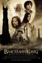"Фильм ""Властелин колец: Две крепости"" (2002)"