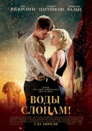 """Фильм """"Воды слонам!"""" (2011)"""