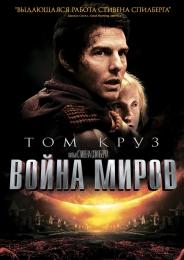 """Фильм """"Война миров"""" (2005)"""