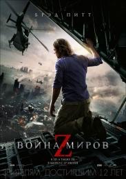 """Фильм """"Война миров Z"""" (2013)"""
