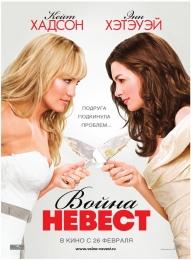 """Фильм """"Война невест"""" (2009)"""