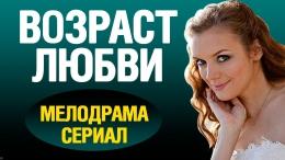 "Мини-сериал ""Возраст любви"""