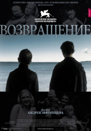 """Фильм """"Возвращение"""" (2003)"""