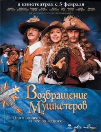 """Фильм """"Возвращение мушкетеров"""" (2008)"""