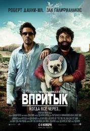 """Фильм """"Впритык"""" (2010)"""