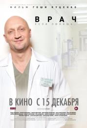 """Фильм """"Врач"""" (2016)"""