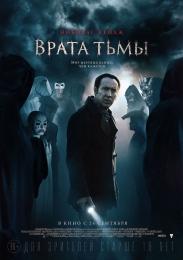 """Фильм """"Врата тьмы"""" (2015)"""