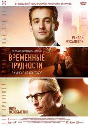 """Фильм """"Временные трудности"""" (2018)"""