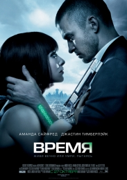 """Фильм """"Время"""" (2011)"""