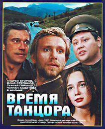 """Фильм """"Время танцора"""" (1997)"""