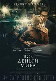 """Фильм """"Все деньги мира"""" (2017)"""