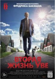 """Фильм """"Вторая жизнь Уве"""" (2015)"""