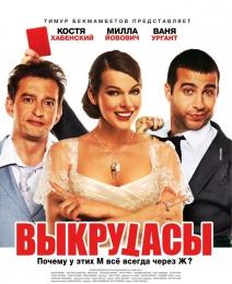 """Фильм """"Выкрутасы"""" (2010)"""