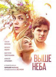 """Фильм """"Выше неба"""" (2019)"""