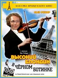 """Фильм """"Высокий блондин в черном ботинке"""" (1972)"""
