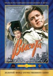 """Фильм """"Высота"""" (1957)"""