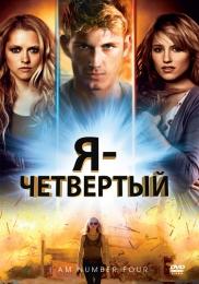 """Фильм """"Я – Четвертый"""" (2011)"""