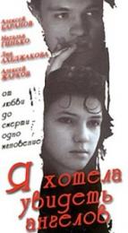 """Фильм """"Я хотела увидеть ангелов"""" (1992)"""