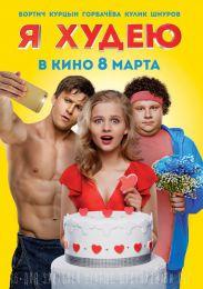 """Фильм """"Я худею"""" (2018)"""
